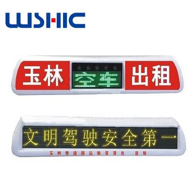 LED显示屏出租车LED顶灯屏双面顶灯屏P6